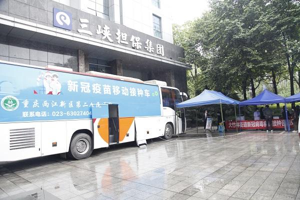 重慶三峽擔保集團臨時接種點.JPG
