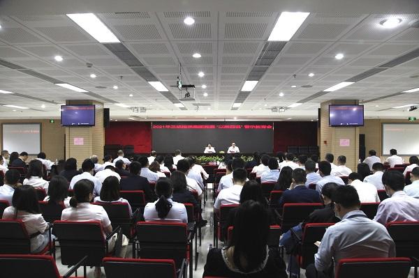 """重庆三峡担保集团党委召开""""以案四说""""警示教育会.jpg"""