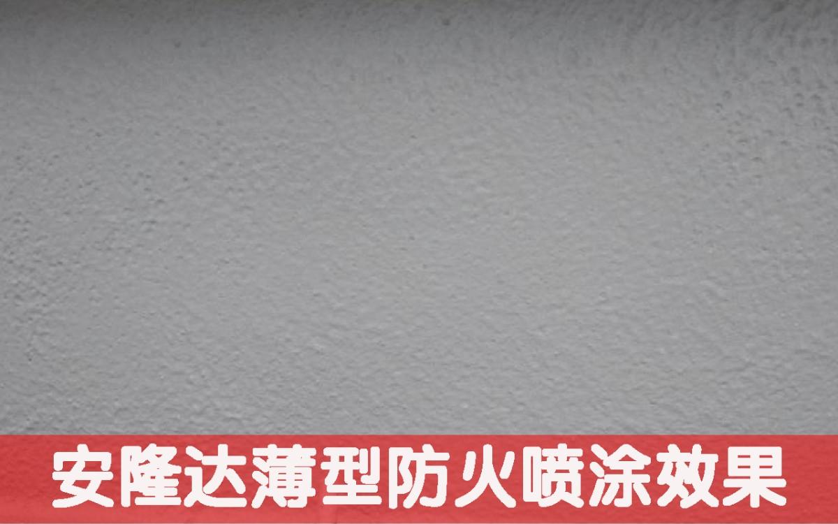 安隆达薄型防火喷涂效果.jpg
