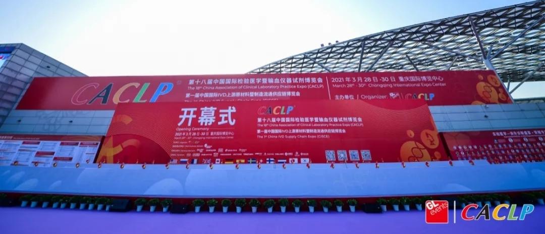 中国国际检验医学暨输血仪器试剂博览会现场图