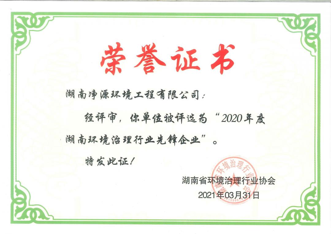"""我司被湖南省环境治理行业协会授予""""2020年度湖南环境治理行业先锋企业""""荣誉称号,公司总经理金超群先生被授予""""2020年度湖南环境治理行业先锋人物""""称号。"""