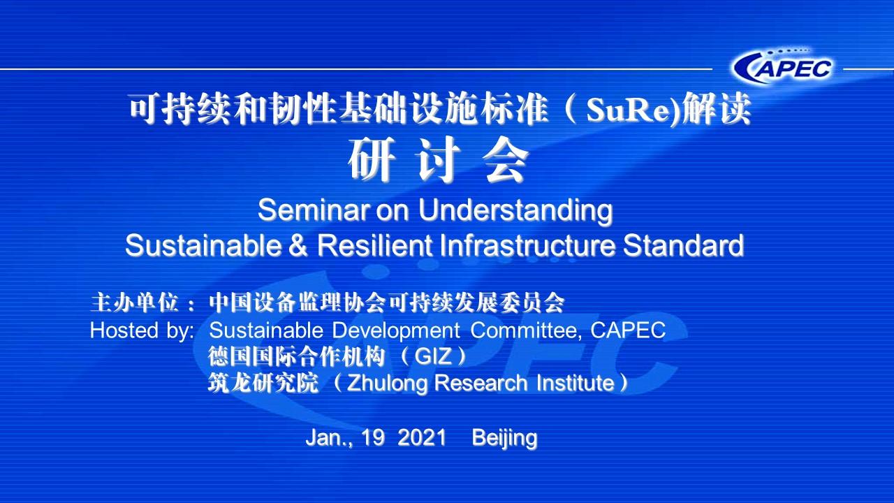 可持续和韧性基础设施标准(SuRe)解读研讨会背景板.jpg