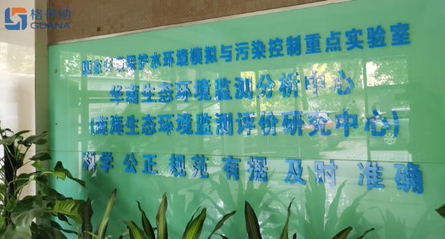 华南生态环境监测分析中心.png