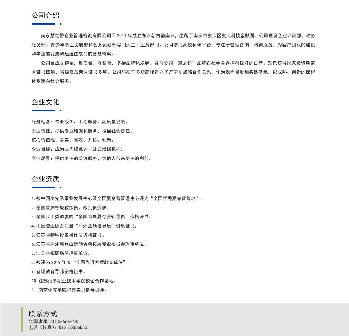 公司介绍_01.png