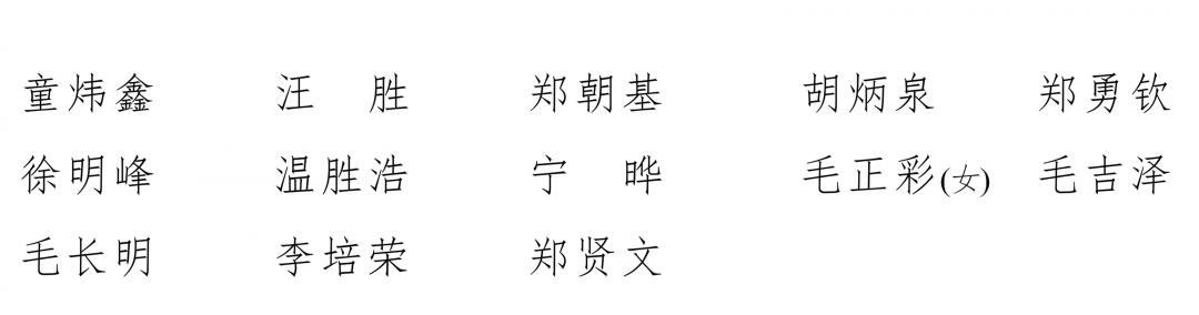9主席团常务主席名单(草案1.23)_01.png