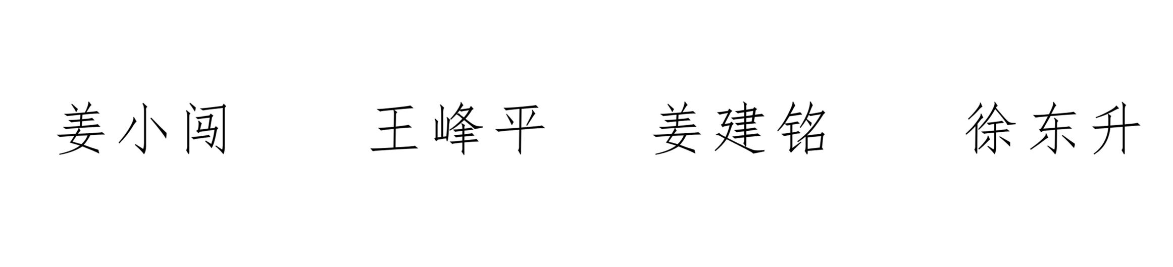 11副秘书长名单(草案1.23)_01_副本.png