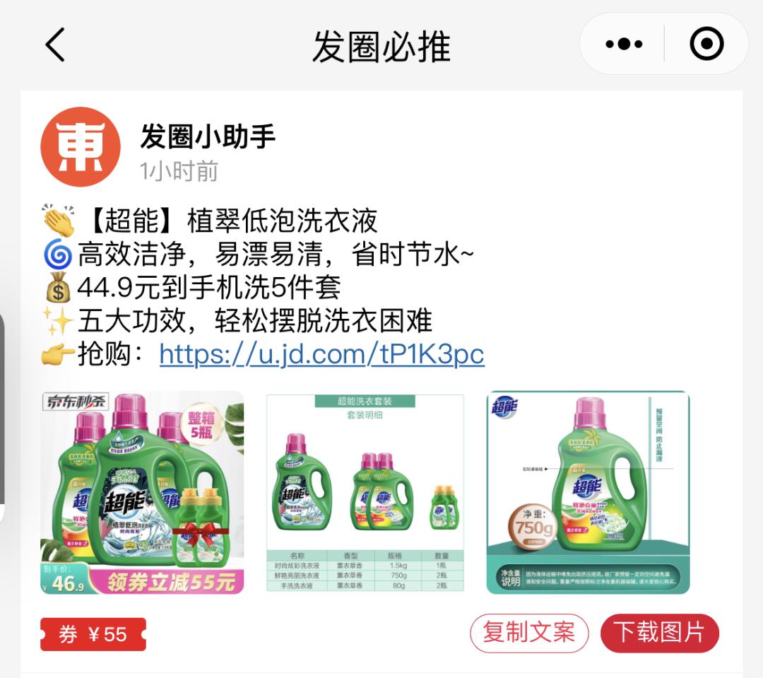 东小店南少:2021东小店有什么变化,原来官方偷偷更新了这5大功能!插图4