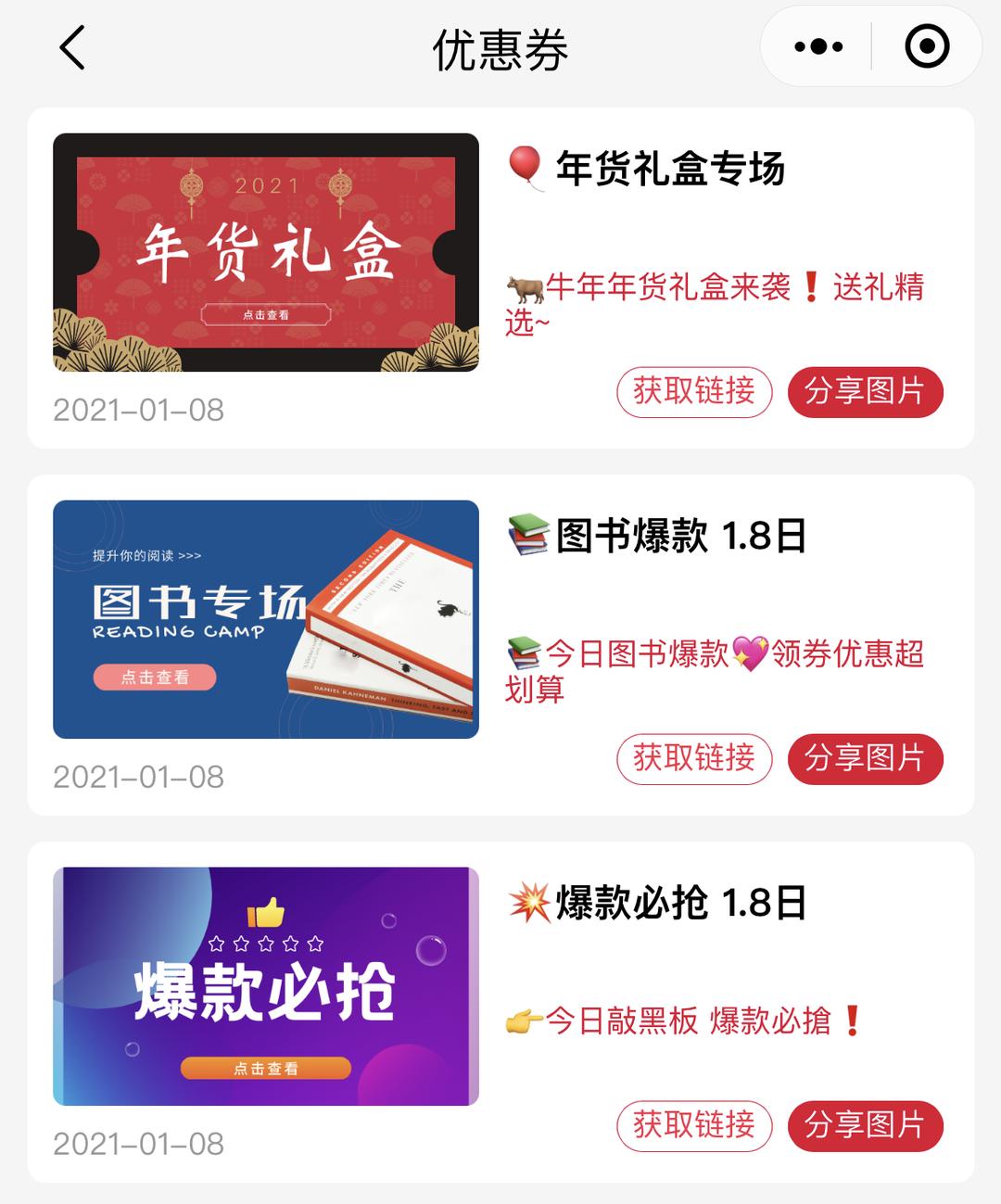 东小店南少:2021东小店有什么变化,原来官方偷偷更新了这5大功能!插图8