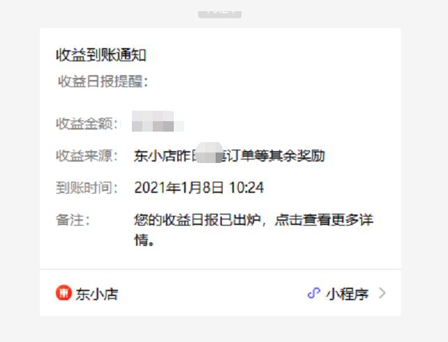东小店南少:2021东小店有什么变化,原来官方偷偷更新了这5大功能!插图7