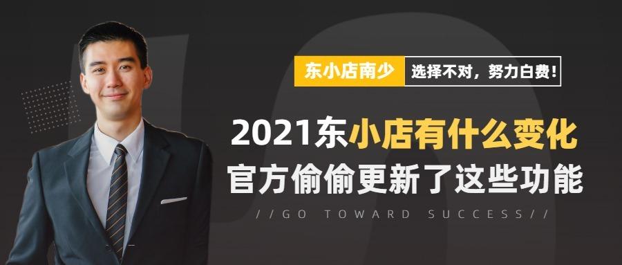 东小店南少:2021东小店有什么变化,原来官方偷偷更新了这5大功能!插图