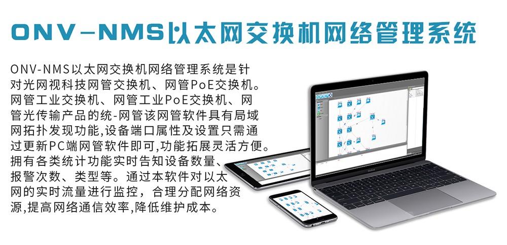ONV-NMS以太网交换机网络管理系统.jpg