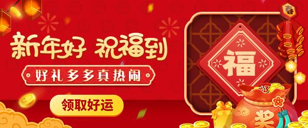 新年祝福.jpg