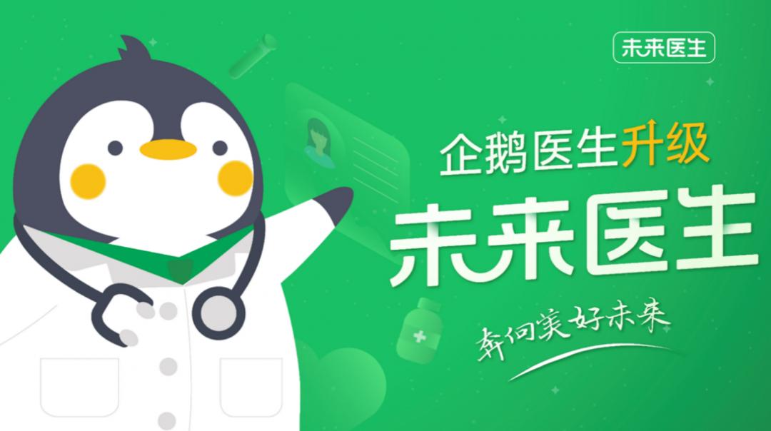 企鹅医生正式更名未来医生,深度拓展互联网+医疗