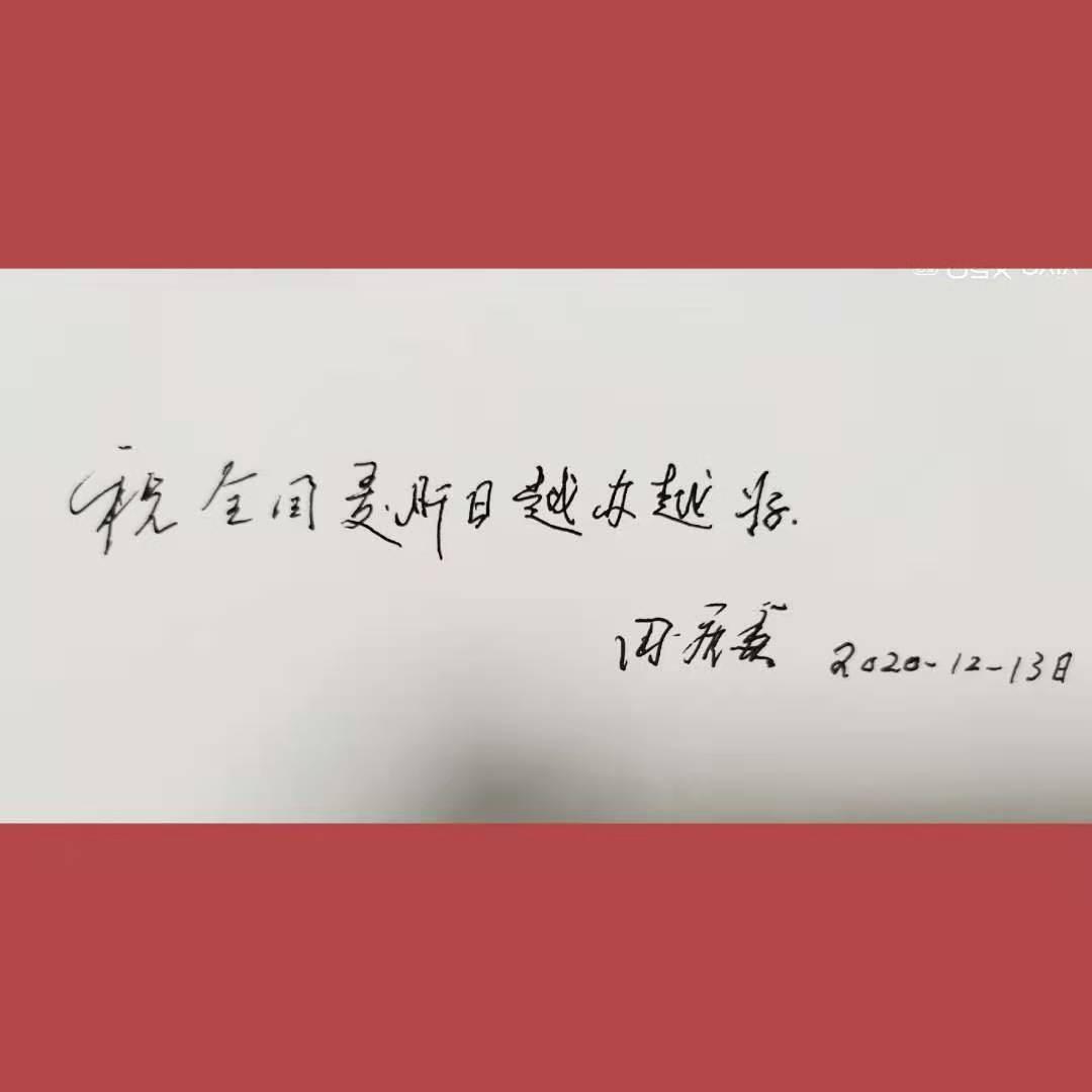 图4.田庚盖教授寄语全国爱肝日.jpg