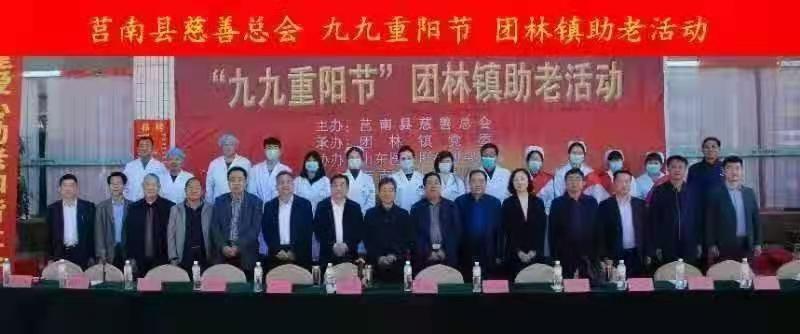 图6.九九重阳节慈善助老活动在向田医院举行.jpg