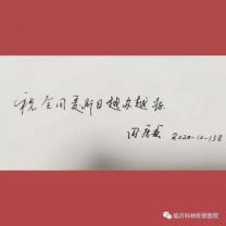 20201213全国爱肝日发起人田庚善教授我爱肝日题词(2)381.png