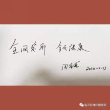20201213全国爱肝日发起人田庚善教授我爱肝日题词(2)401.png