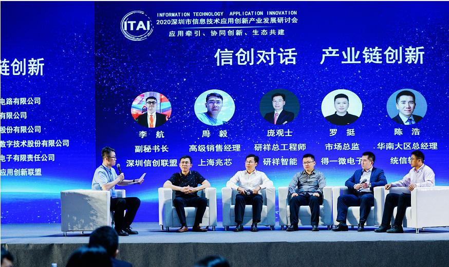 2020深圳市信息技术应用创新产业发展研讨会成功召开