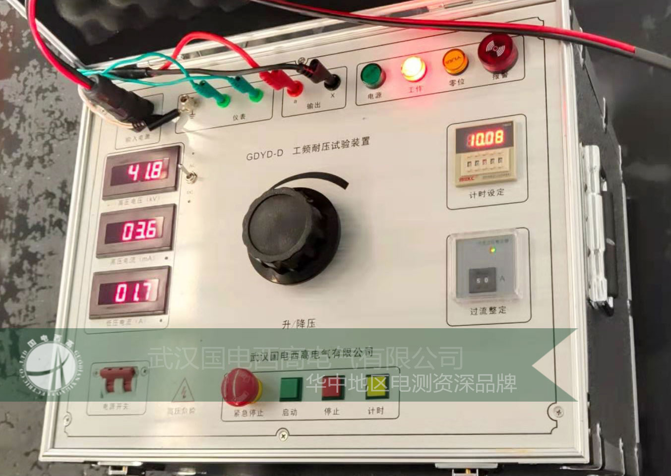 国电西高绝缘耐压测试仪