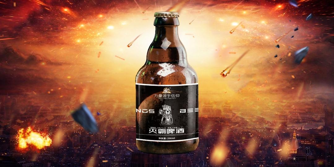 黑啤+背景-压缩.jpg