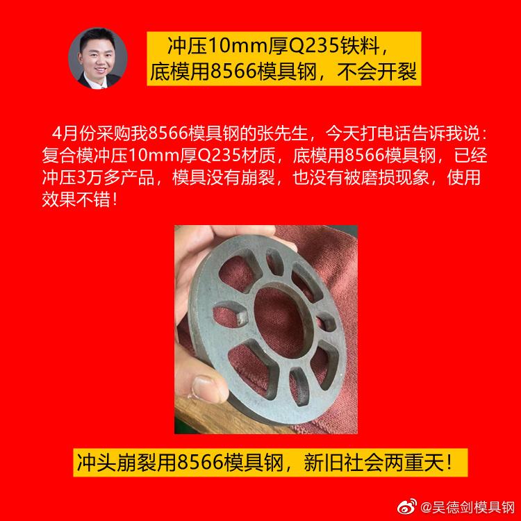 沖壓10mm厚Q235鐵料
