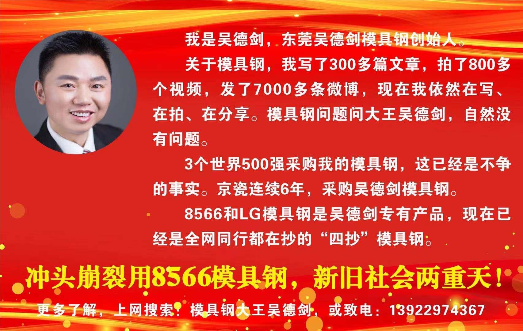 8566和LG模具鋼是吳德劍專有產品