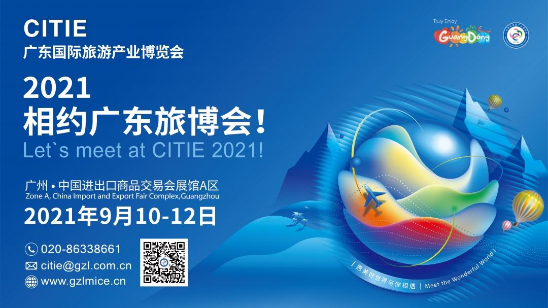 2021旅博会广告1920X1080.jpg