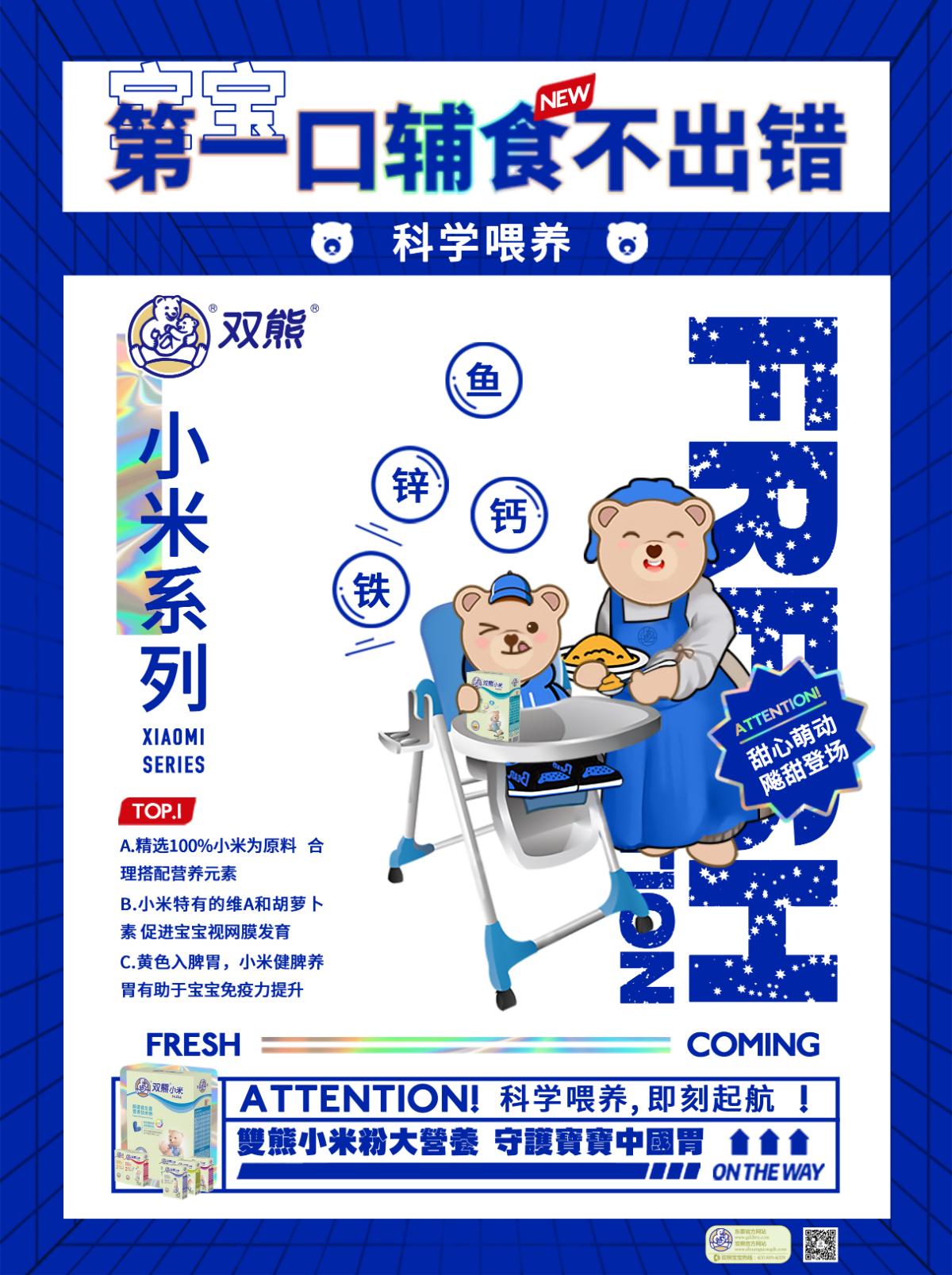 辅食新品海报1281c (1).jpg