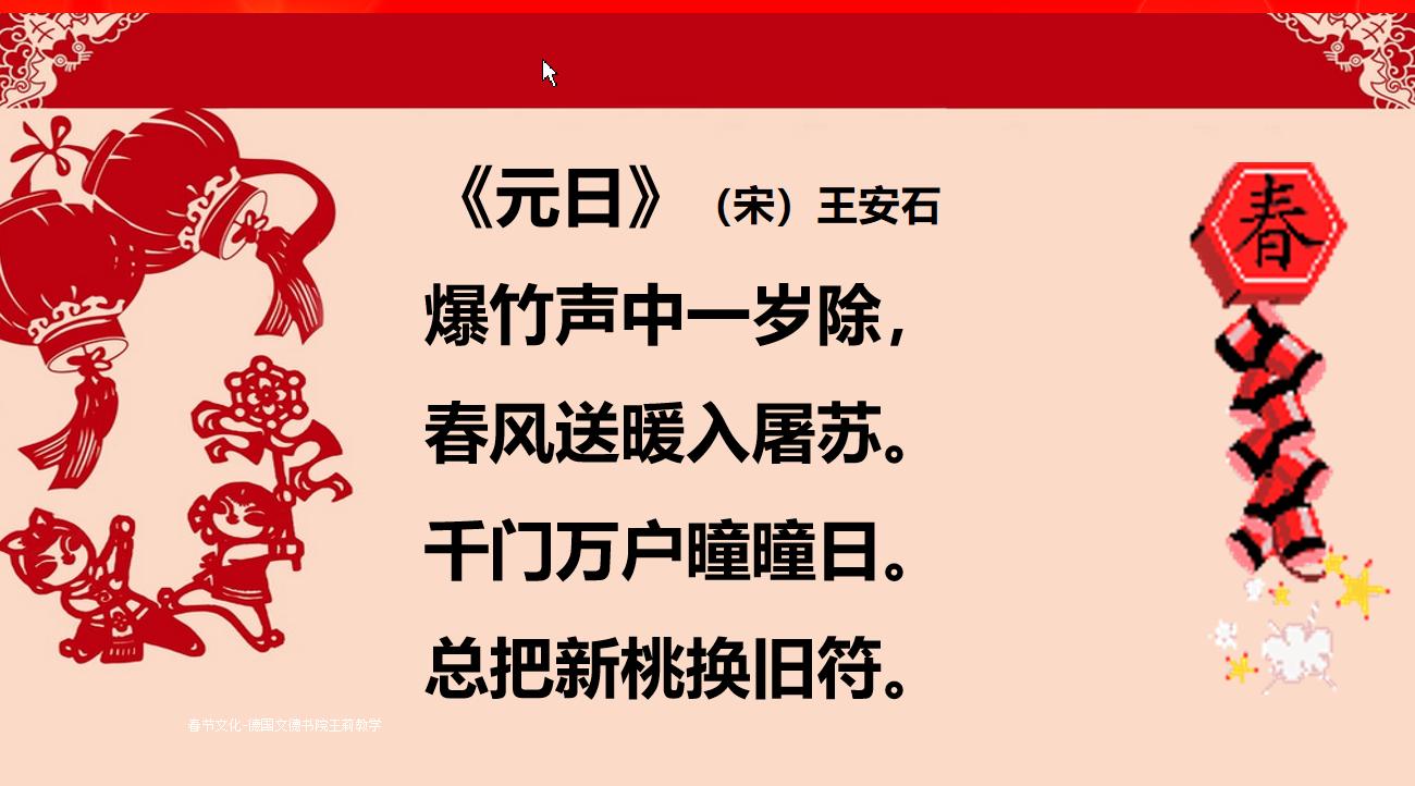 12云中学传统文化过节 德国文德书院.png