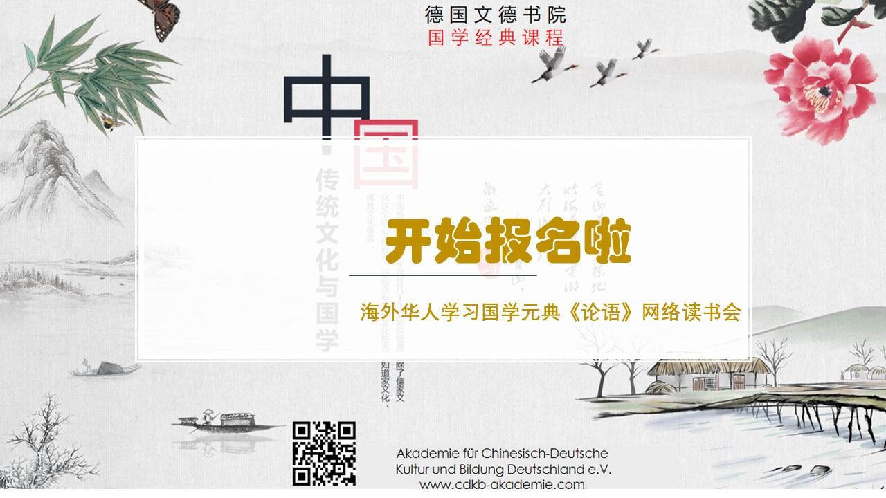 海外华人学习《论语》网络读书会图片 开始报名啦 德国文德书院.jpg