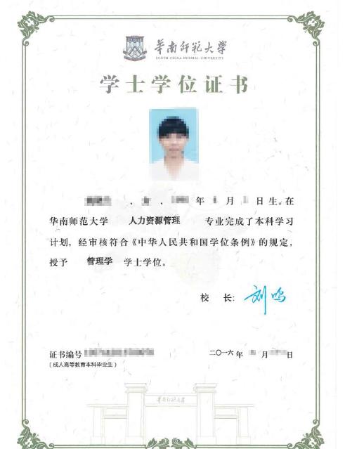 华师网络教育学位证.png