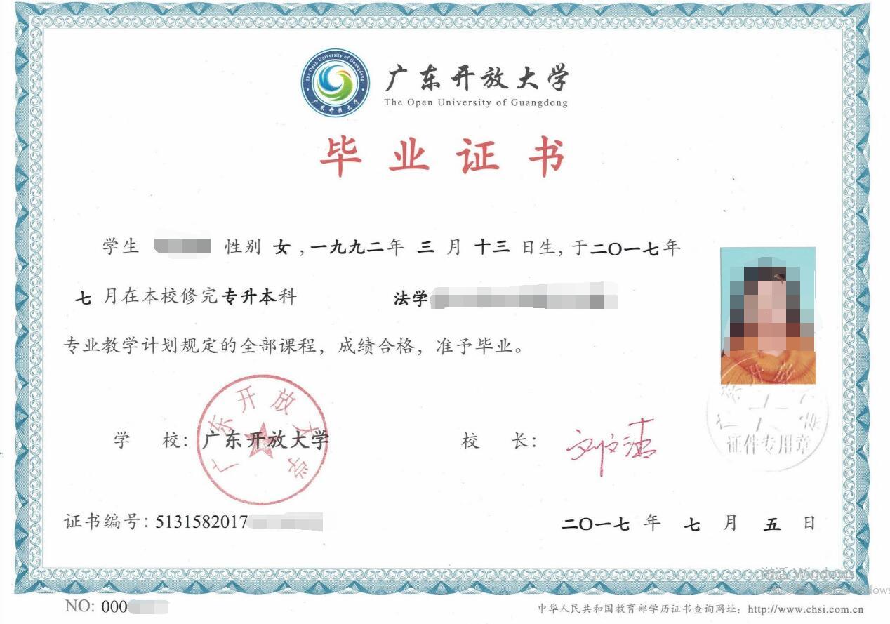 广开毕业证有章.jpg