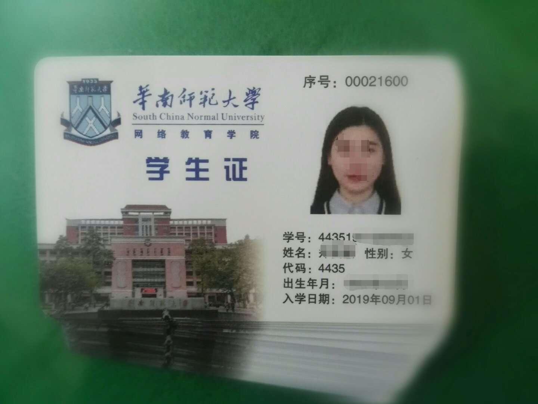 华师网络学生证2019.jpg