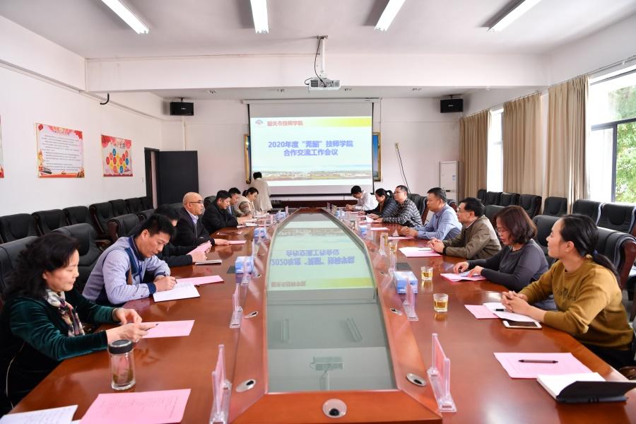 """1双方共同参与2020年度""""莞韶""""技师学院合作交流工作会议。.JPG"""