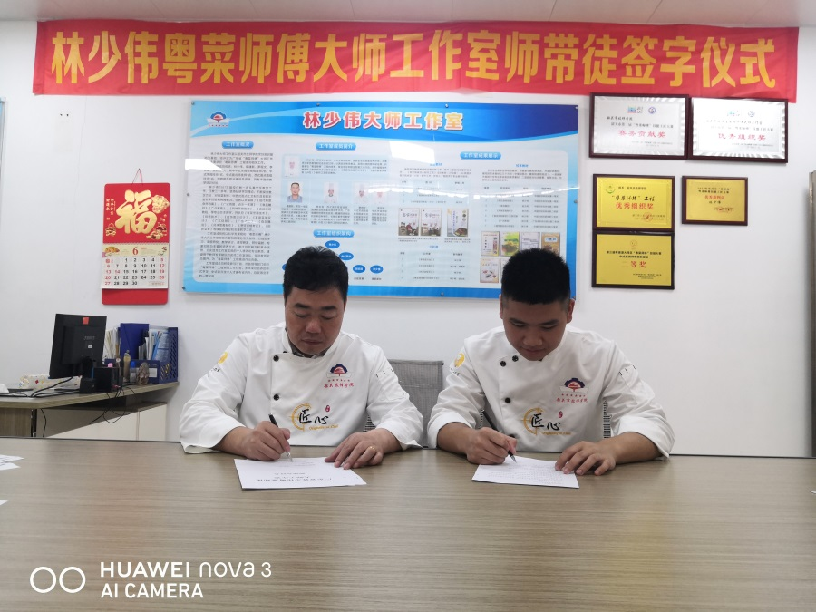 林少伟师傅(左)与徒弟签约.jpg