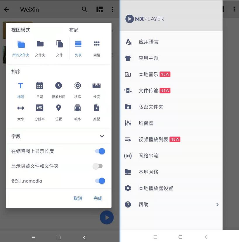 MX Player 纯净中文版 - 多功能,不止是播放器
