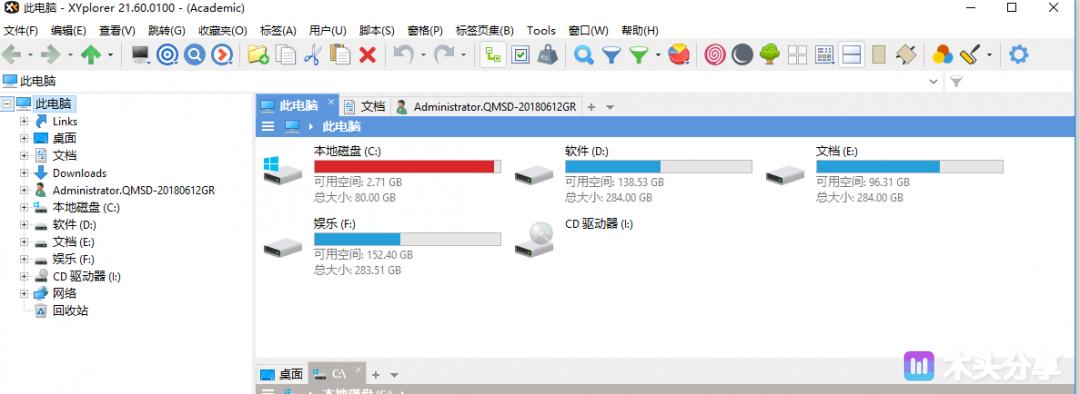 XYplorer - PC资源管理器