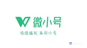 腾讯推出手机小号 - 微小号,10 / 月