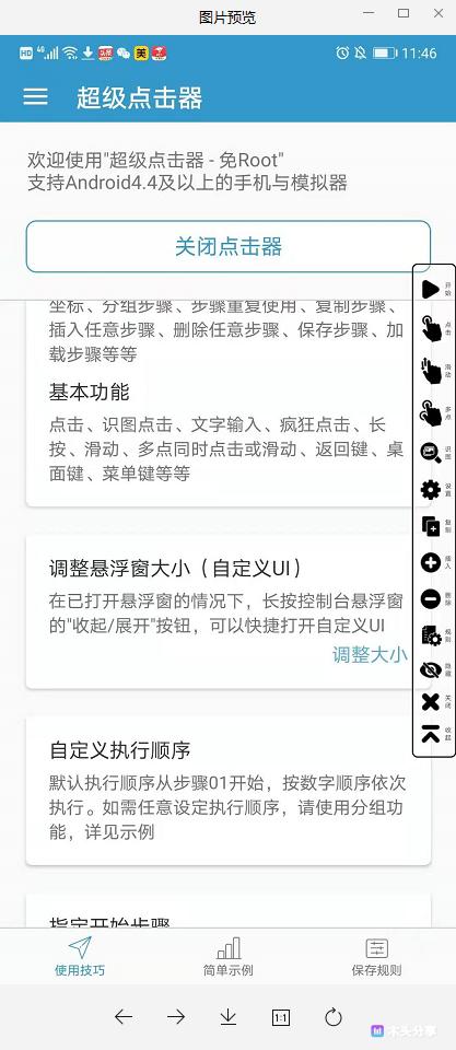 安卓超级点击器高级版v3.8 -  解放双手