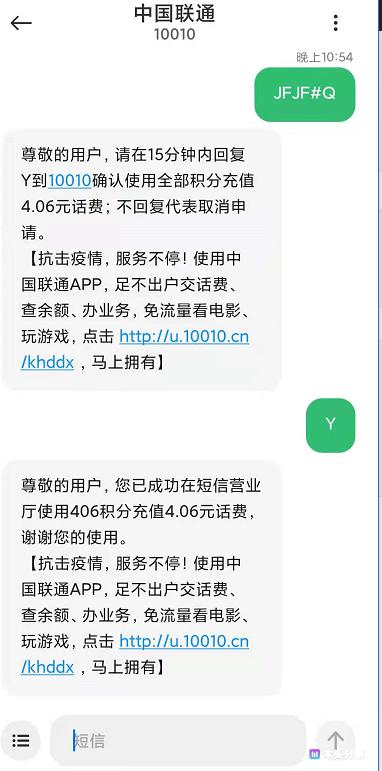联通用户积分免费领随机话费