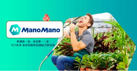 manomano平台;manomano是什么平台;manomano开店