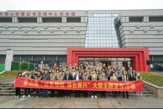 """安徽霍山:""""红色领航 绿色振兴""""大型主题宣传活动启动"""
