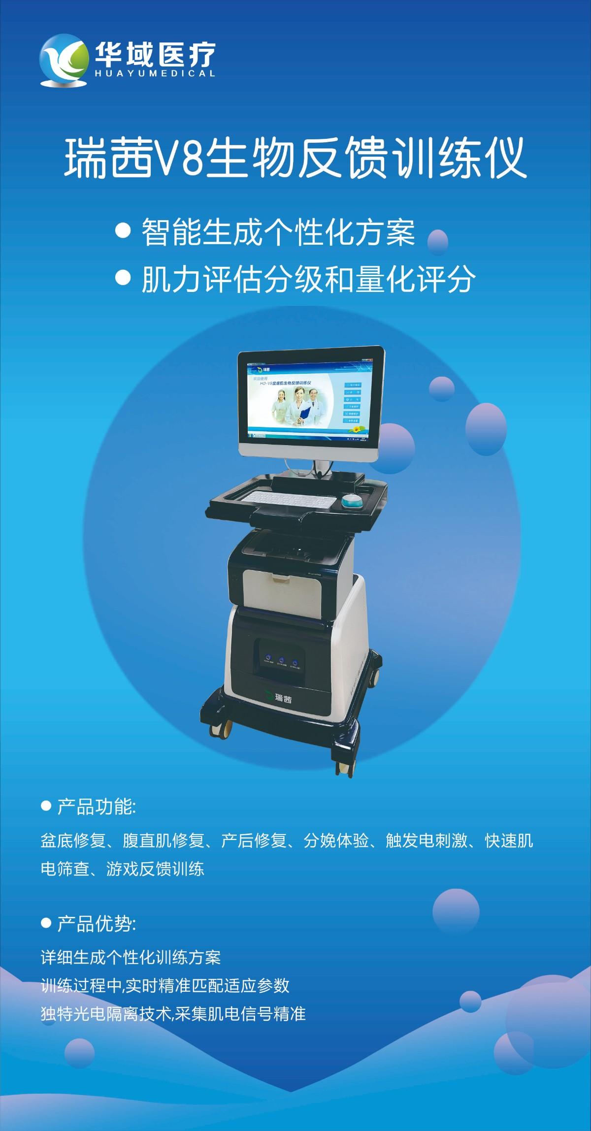 .主要宣传--华域医疗仪海报系列--7.jpg