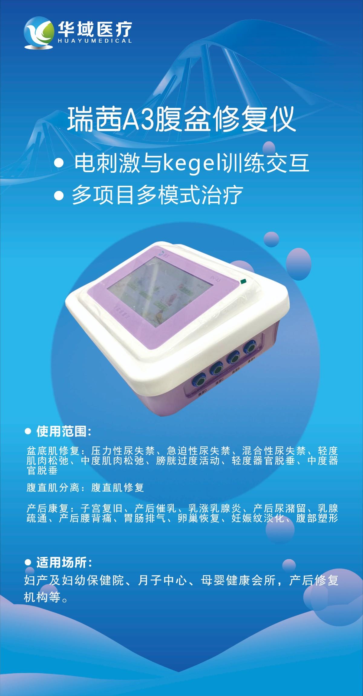 华域医疗仪海报系列--9.jpg