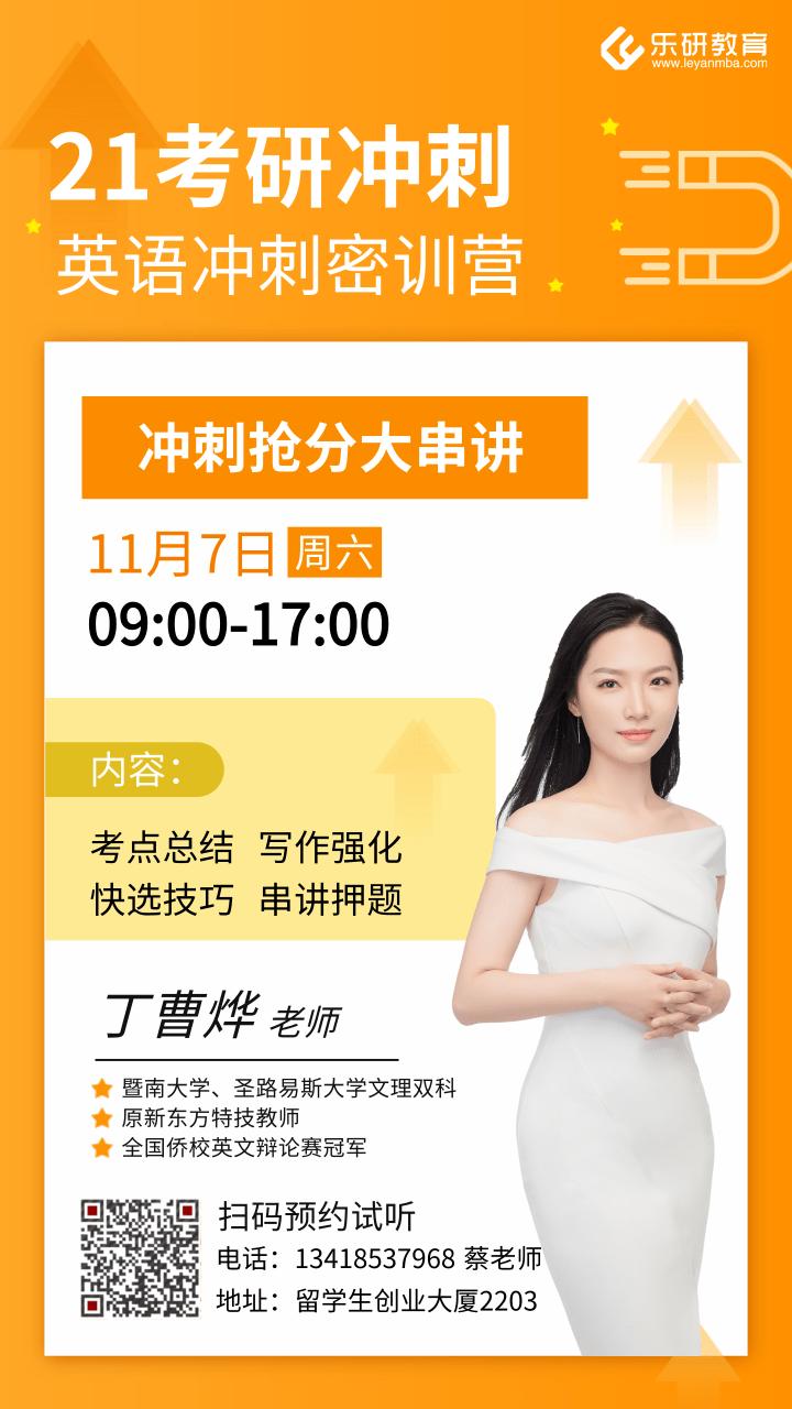 橙色礼仪直播课程手机海报@凡科快图.png