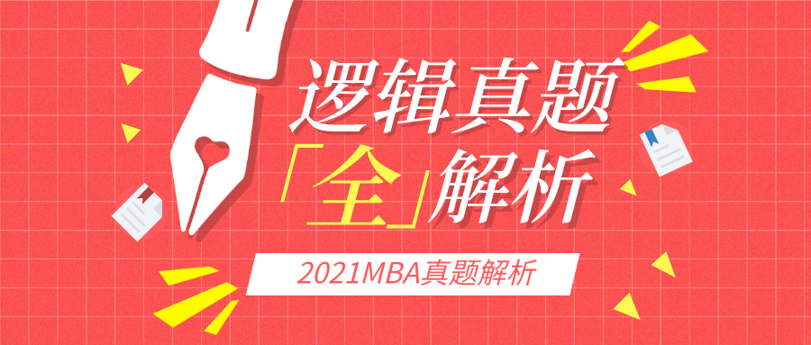 默认标题_公众号封面首图_2020-12-26-0(1).png