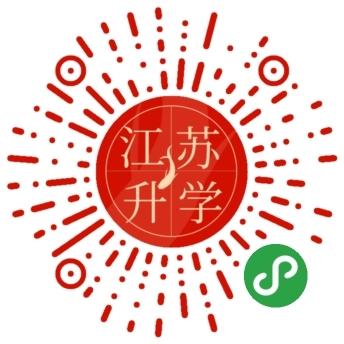 江苏升学指导中心小程序.jpg