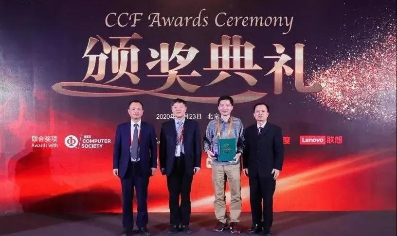 滴滴智慧交通产品荣获CCF科学技术奖
