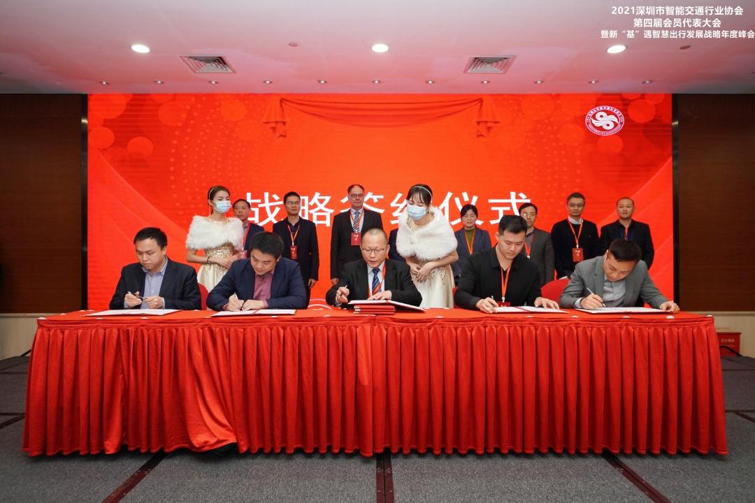 创新与合作—— 2021中国智能汽车创新大会在深圳...