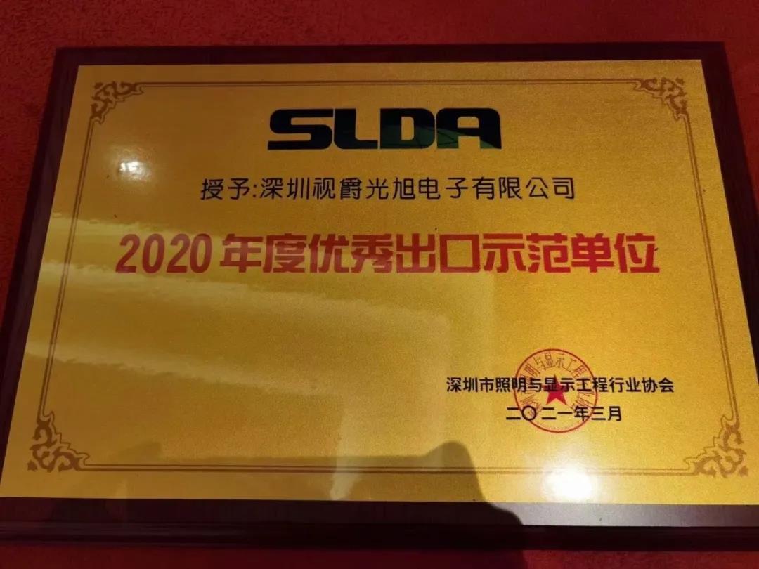 """视爵光旭荣获SLDA""""2020年度优秀出口示范单位""""表彰"""